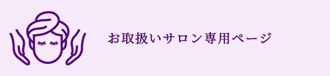お取扱いサロン専用ページ